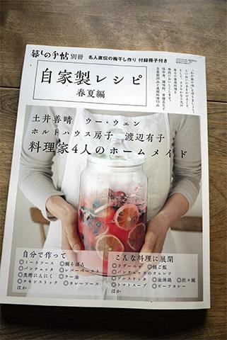 暮しの手帖春夏編