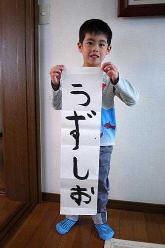じぃじの習字教室