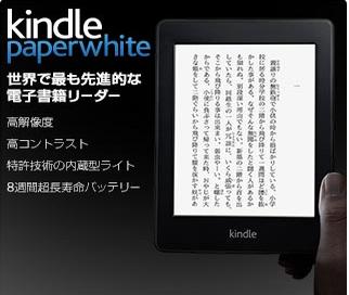Kindle ペーパーホワイト