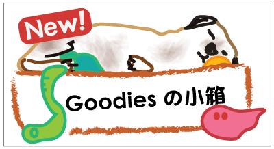 Goodiesの小箱